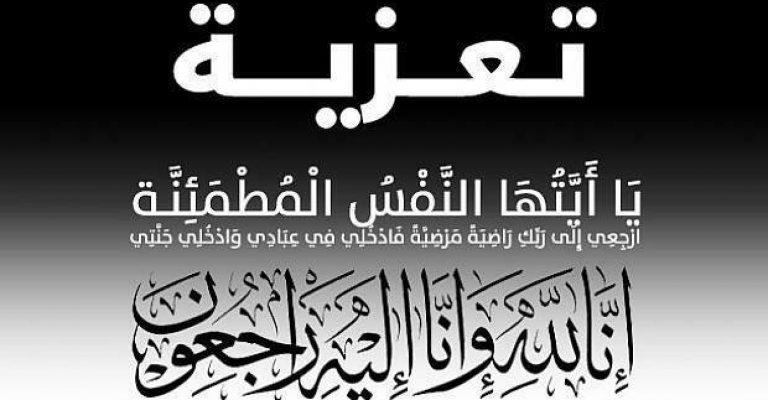 تعزية من إدارة جامعة عمر المختار