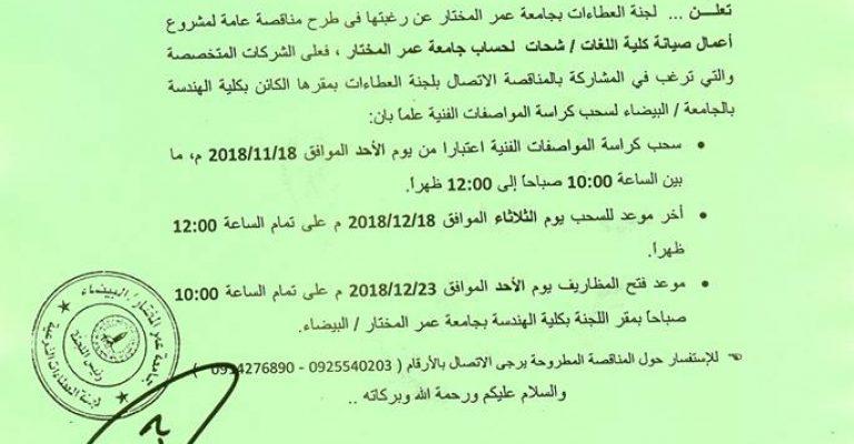 إعلان لجنة العطاءات الفرعية بجامعة عمر المختار عن طرح مناقصة عامة