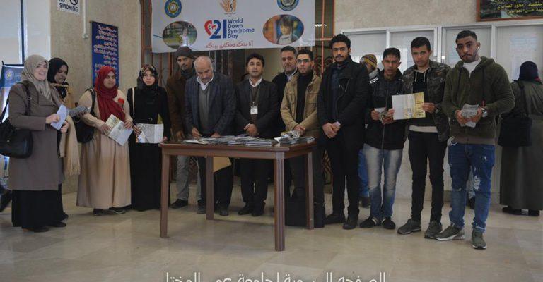 اليوم العالمي للغة العربية بكلية التربية بجامعة عمر المختار.