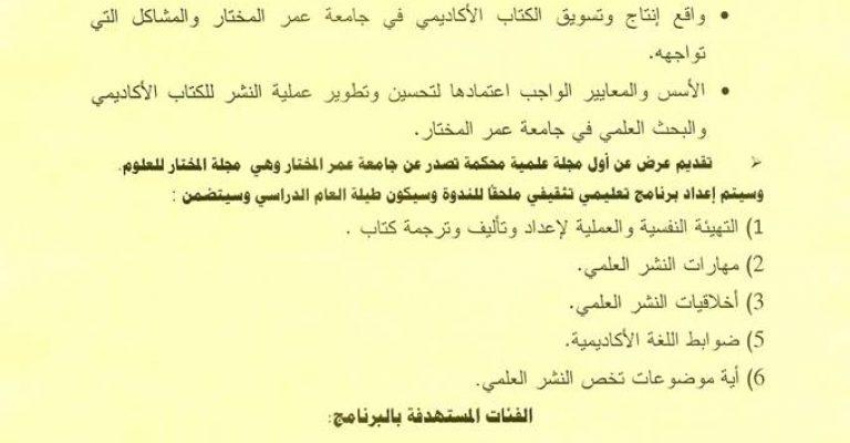 مكتب التأليف والترجمة والنشر العلمي بجامعة عمر المختار ينظم ندوة علمية .