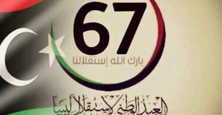 تهنئة بمناسبة الذكرى (67) لعيد استقلال ليبيا .