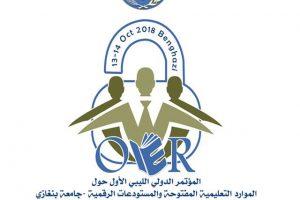 دعوة لحضور افتتاح مؤتمر دولي