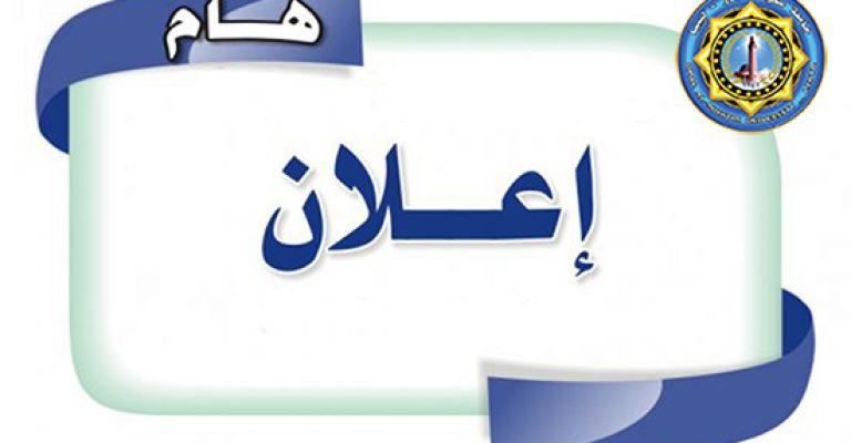 اعلان لجنة المشتريات بجامعة عمر المختار عن توريد تجهيزات مكتبية