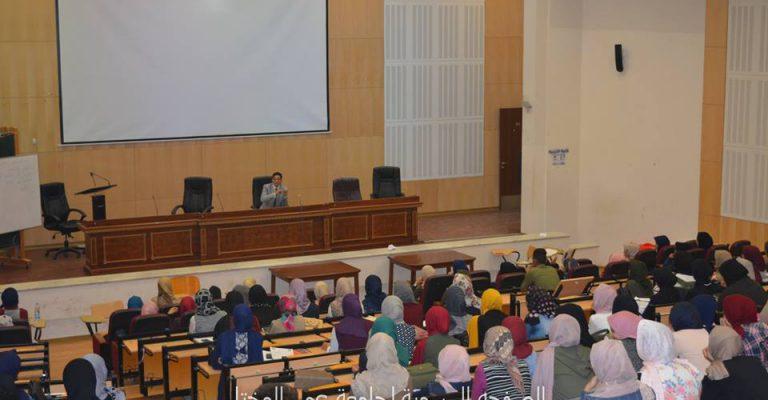محاضرات تعريفية بكلية العلوم بجامعة عمر المختار