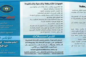 مركز المختار للبحوث ينظم المؤتمر العلمي حول الحوكمة في المؤسسات الليبية