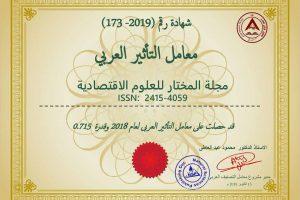 مجلة المختار للعلوم الاقتصادية تتحصل على معامل التأثير العربي .