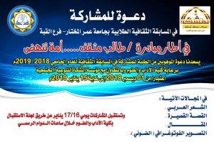 كلية الآداب والعلوم بجامعة عمر المختار فرع القبة تنظم مسابقة ثقافية .