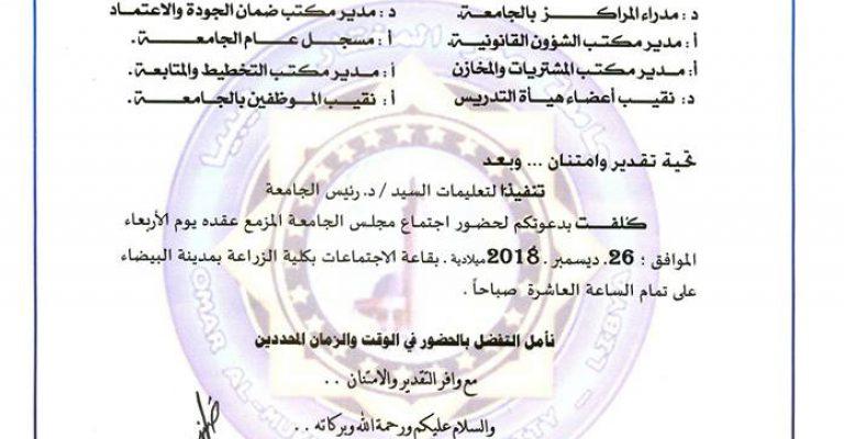 دعوة لاجتماع مجلس جامعة عمر المختار يوم الأربعاء الموافق 26. 12. 2018م