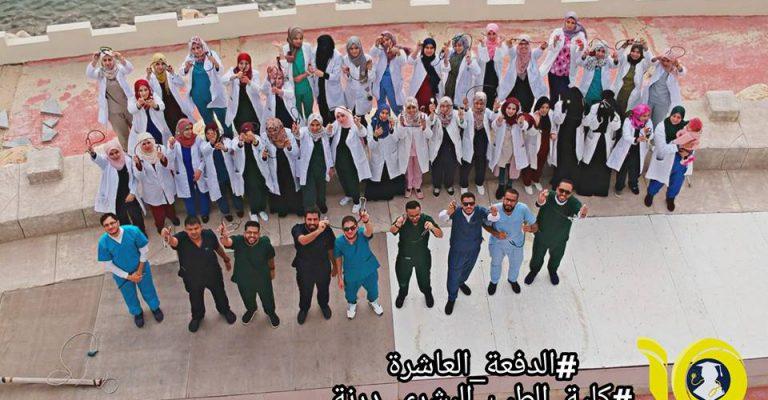 كلية الطب البشري درنة تستعد للاحتفال بتخريج الدفعة العاشرة.