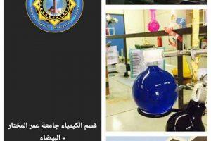 مشاركة قسم الكيمياء ضمن فعاليات مهرجان المختار السنوي للثقافة والعلوم .2019م
