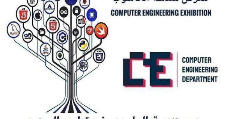 معرض شامل لقسم هندسة الحاسوب بكلية الهندسة ضمن فعاليات مهرجان المختار السنوي للثقافة والعلوم.2019م