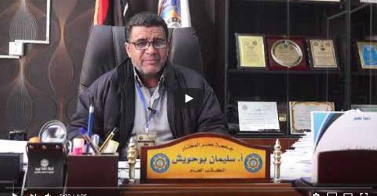 كلمة الكاتب العام لجامعة عمر المختار عن تفاصيل مهرجان المختار السنوي في حلة الأولي #أ.سليمان بوحويش