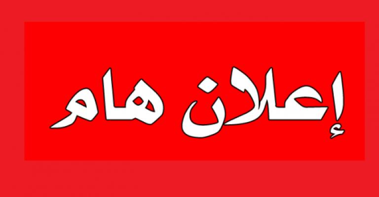 اعلان عن ترشح وانتخاب نقابات اعضاء هيأة التدريس بجامعة عمر المختار