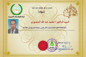 عضو هيئة تدريس بجامعة عمر المختار يتحصل على عضوية اللجنة العلمية العليا لمعامل التأثيرالعربي