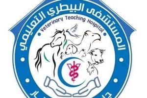 الاعلان على إقامة دورة تدريبية في قسم التدريب والتطوير بالمستشفى البيطري التعليمي