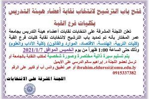 إعلان عن فتح باب الترشيح لانتخاب نقابة أعضاء هيئة التدريس بكليات فرع جامعة عمر المختار القبة