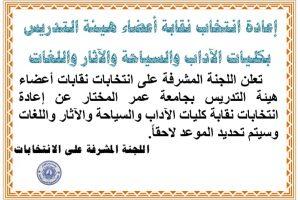 إعلان عن إعادة انتخاب نقابة أعضاء هيئة التدريس بكليات الآداب ، السياحة والآثار، اللغات