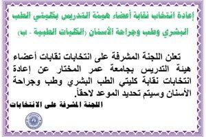 إعلان عن إعادة انتخاب نقابة أعضاء هيئة التدريس بكليتي الطب البشري وطب وجراحة الفم والاسنان والكليات الطبية (ب)
