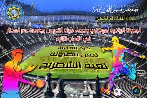 البطولة الرياضية لموظفي وأعضاء هيئة التدريس بجامعة عمر المختار