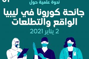 ندوة علمية بعنوان : جائحة كورونا في ليبيا: الواقع والتطلعات