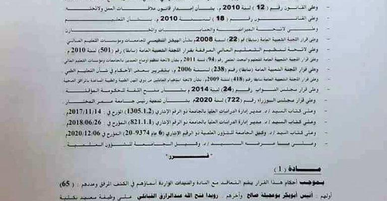 قرار السيد/ أ.د رئيس جامعة عمر المختار رقم (469) لسنة 2020م بشأن التعاقد مع معيدين بكلية الطب البشري بالجامعة