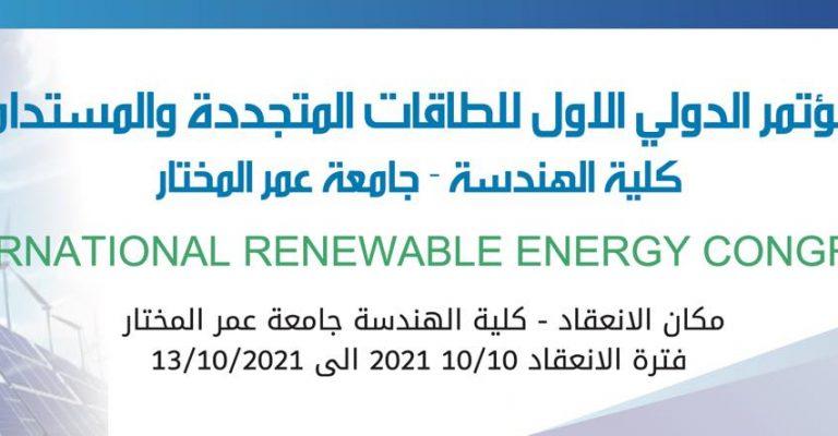 المؤتمر الدولي الأول للطاقات المتجددة والمستدامة بكلية الهندسة جامعة عمر المختار