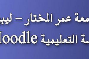 إطلاق المنصة التعليمية لجامعة عمر المختار