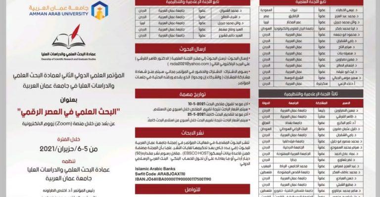 عضوية جامعة عمر المختار في المؤتمر العلمي الدولي الثاني : البحث العلمي في العصر الرقمي بجامعة عمان العربية – الأردن