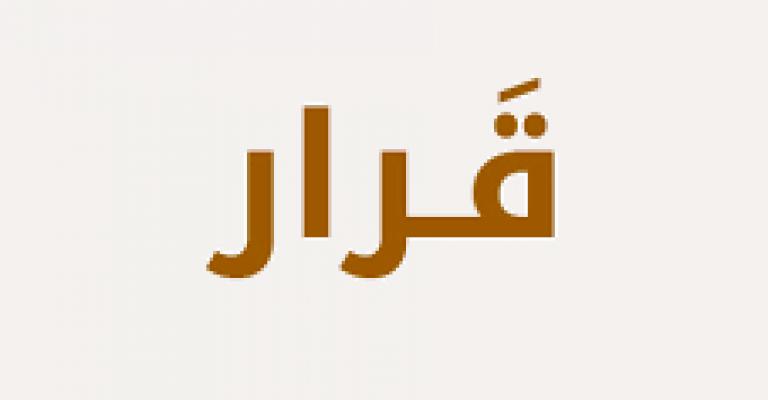 تعيين أعضاء هيئة تدريس بجامعة عمر المختار