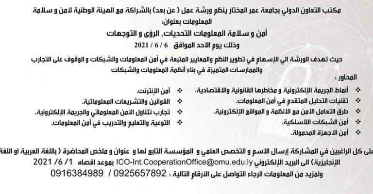 ورشة عمل ينظمها مكتب التعاون بجامعة عمر المختار