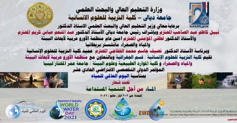 مشاركة جامعة عمر المختار في المؤتمر العلمي الدولي الحادي عشر للمياه