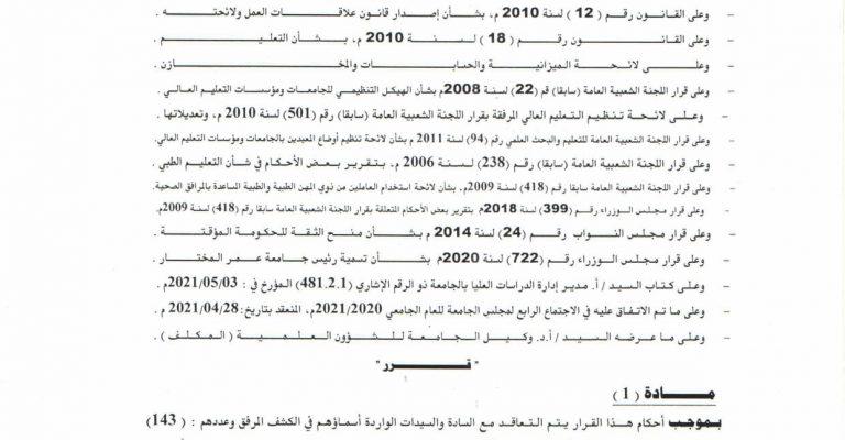 قرار السيد / أ.د رئيس الجامعة رقم (301) لسنة 2021م بشأن التعاقد مع معيدين