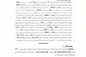 قرار السيد / أ.د رئيس الجامعة رقم (302) لسنة 2021م بشأن التعاقد مع معيدين