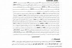 قرار السيد / أ.د رئيس الجامعة رقم (303) لسنة 2021م بشأن التعاقد مع معيدين