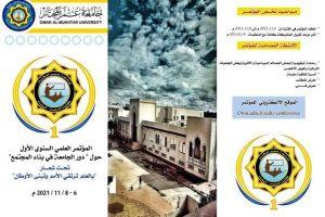 كلية التربية تنظم المؤتمر العلمي السنوي الأول. حول : دور الجامعة في بناء المجتمع