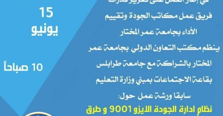 مكتب التعاون الدولى بجامعة عمر المختار ينظم ورشة عمل
