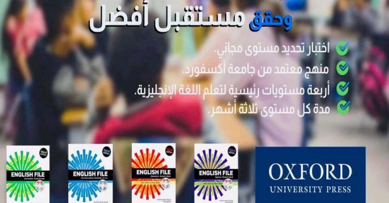 مركز المختار ينظم دورات في اللغة الإنجليزية