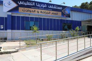 تعاون مشترك بين جامعة عمر المختار ومستشفى قورينا التعليمي