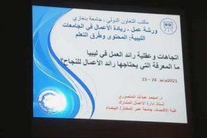 ورشة عمل ريادة الأعمال في الجامعات الليبية : المحتوى وطرق التعلم