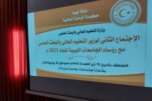 الاجتماع الثاني لمعالي وزير التعليم العالي مع السادة رؤساء الجامعات الليبية للعام 2021م