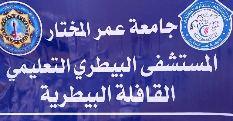 انطلاق القافلة البيطرية برعاية جامعة عمر المختار