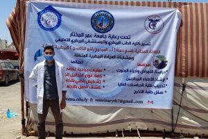 انتهاء أعمال القافلة البيطرية برعاية جامعة عمر المختار