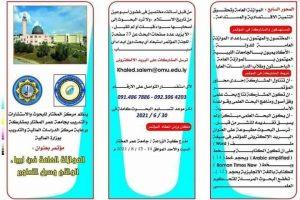 المؤتمر العلمي بعنوان : الموازنة العامة في ليبيا ( الواقع وسبل التطوير)