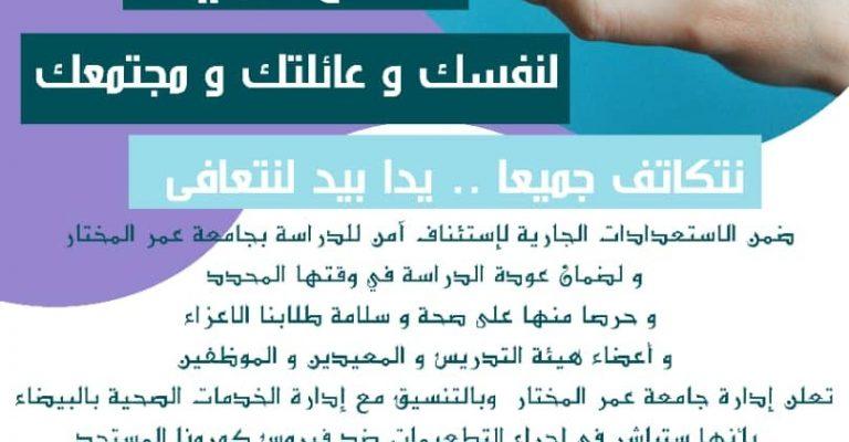 ترتيبات جامعة عمر المختار لإجراء التطعيمات ضد فايروس كورونا .