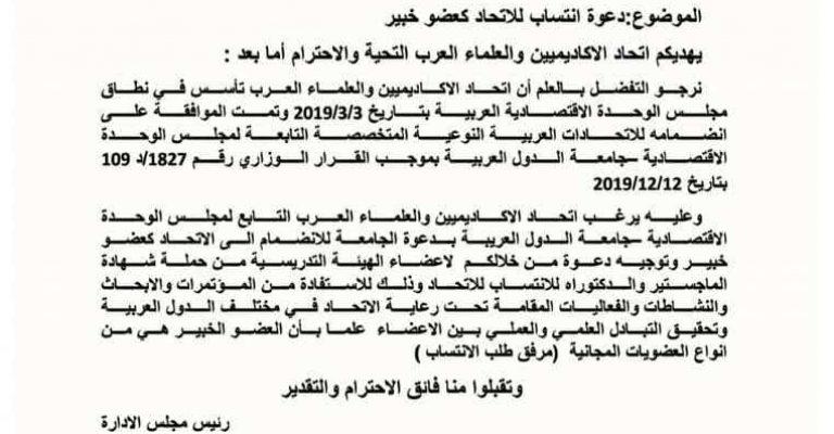 اتحاد الاكاديميين والعلماء العرب يختار جامعة عمر المختار عضواً خبيراً لديها.