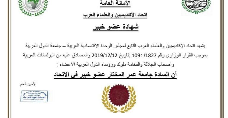 اتحاد الاكاديميين والعلماء العرب