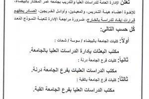 اعلان هام صادر عن ادارة الدراسات العليا والتدريب بجامعة عمر المختار
