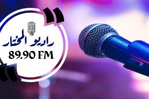 للتواصل مع  راديو المختار بجامعة عمر المختار