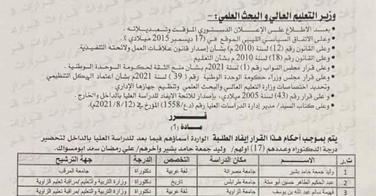 قرارات الايفاد الصادرة عن وزارة التعليم العالي والبحث العلمى