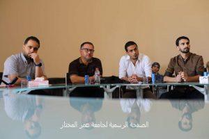 اختتام زيارات لجنة تقييم الكليات الطبية بجامعة عمر المختار.